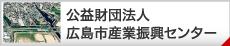 公益財団法人広島市産業振興センター