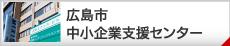 広島市中小企業支援センター
