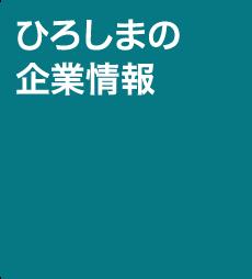 ひろしまの企業情報